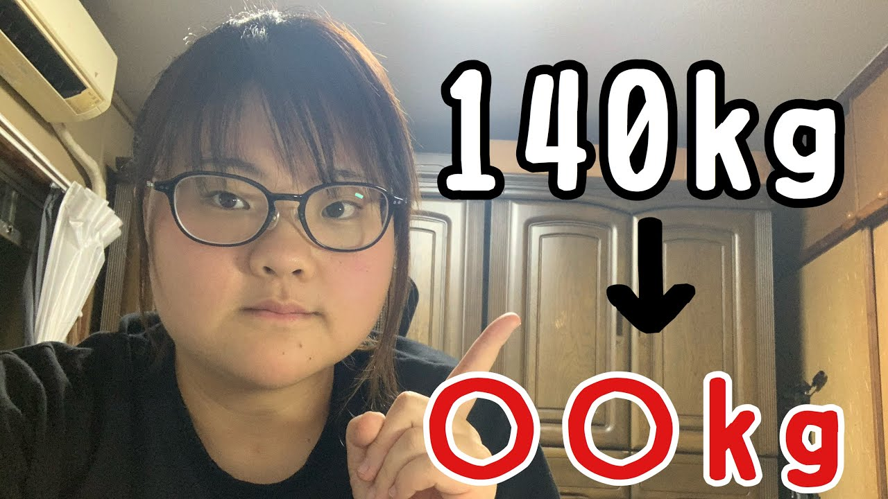 元140kgおデブが57kgを目指すダイエット!! 糖質制限ダイエットって意外とキツくない!!