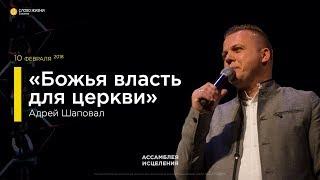 Андрей Шаповал - «Божья власть для церкви» 10/02/18