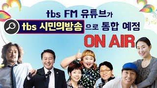 tbs FM