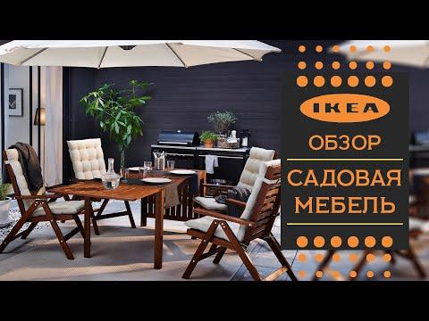 Садовая мебель Икеа. Большой детальный обзор из Ikea