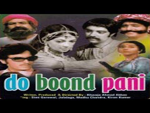 DO BOOND PAANI - Kiran Kumar,Simi Garewal
