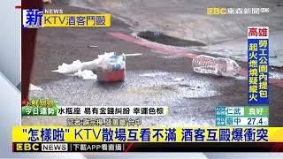 最新》「怎樣啦」 KTV散場互看不滿 酒客互毆爆衝突