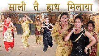 साली तै हाथ मिलाया | Haryanvi Folk Song-108 | Anju & Indu Sharma | हरियाणवी लोकगीत