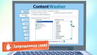 Родительский контроль с помощью программы ContentWasher