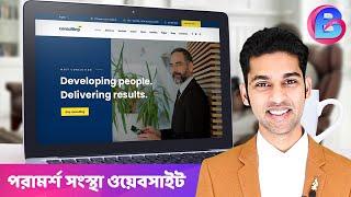 কনসালটেন্সি ফার্মের জন্য ওয়েবসাইট তৈরি করুন   Create Best Website for Consulting Firm