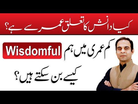 Sucess Story of Qasim Ali Shah Part 1 of 2