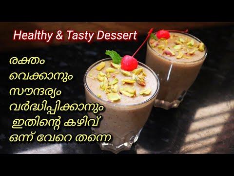 ഒരടിപൊളി ഹെൽത്തി ഡ്രിങ്ക്||Healthy And Tasty Dessert||Drink||Simple Drink||malabarian Recipes
