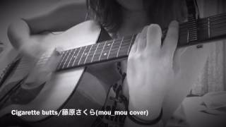 Cigarette butts/藤原さくら(cover)