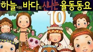 열 꼬마 인디언 소년 (Ten Little Indian Boys) - 하늘이와 바다의 신나는 율동 동요  Korean Children Song
