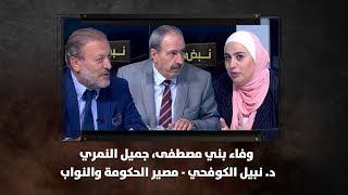 وفاء بني مصطفى، جميل النمري ود. نبيل الكوفحي - مصير الحكومة والنواب