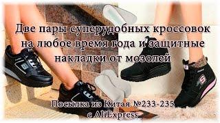 Две пары суперудобных кроссовок и накладки от мозолей. Посылка из Китая №233-235(ПРИЯТНОГО ПРОСМОТРА ☕ ▽▽▽▽▽▽▽▽▽▽▽▽▽▽▽▽▽▽ ! Разверни ツ▽▽▽▽▽▽▽▽▽▽▽▽▽▽▽▽▽▽ Много..., 2016-03-26T07:46:39.000Z)