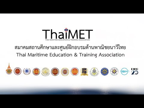 ThaiMET: Thai Maritime Education & Training Association EP.1