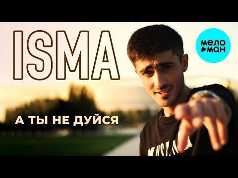 Isma -  А ты не дуйся (Single 2020)