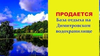видео Истринское водохранилище: описание, отдых, базы