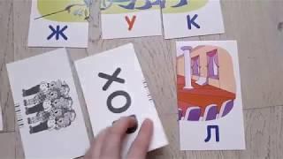 Обучение чтению. 6 Наборов занимательных карточек. От слогов к предложениям
