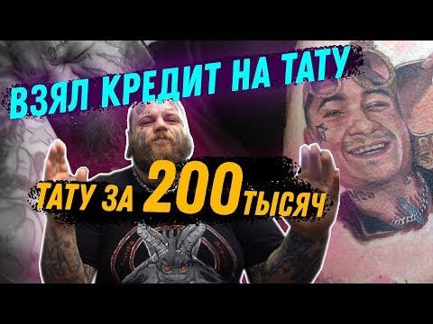 Набил ПОРТРЕТ МОРГЕНШТЕРНА | ТАТУ ЗА 200к в КРЕДИТ