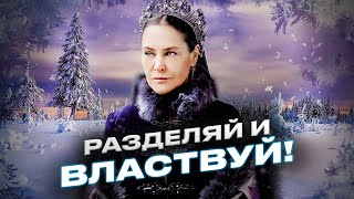 """Разделяй и властвуй""/""Divide and rule""(Safiye Sultan).Trailer/Трейлер."