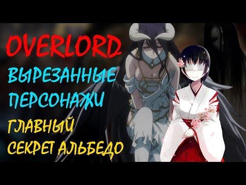 Overlord аниме. Вырезанные персонажи / Ауреол Омега / Сестры Альбедо и ее главный секрет
