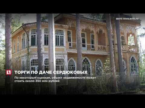 Дачу сына экс-главы Минобороны под Петербургом выставили на продажу