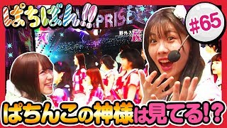 〈ぱちんこ AKB48-3 誇りの丘〉オリジナルQUOカード16種コンプリートセ...