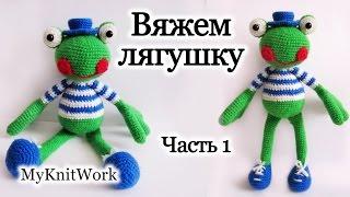 """Вяжем игрушку """"Лягушку"""". Часть 1. Вязание крючком. Knit toy """"Frog"""". Part 1: Crochet."""