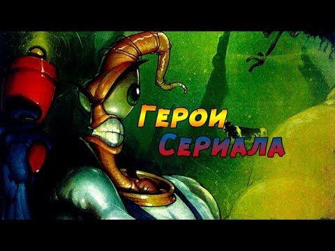 Герои Вселенных| Червяк Джим | EarthWorm Jim / Gabriel Toretto