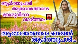 Aamodathode # Christian Devotional Songs Malayalam 2018 3 Marcose Songs
