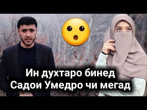 ИН ДУХТАР БА САДОИ УМЕД БИНЕД ЧИ ГУФТ