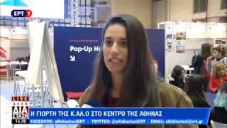 <span class='as_h2'><a href='https://webtv.eklogika.gr/i-giorti-tis-k-al-o-sto-kentro-tis-athinas-15-11-18-ert-2' target='_blank' title='Η γιορτή της Κ.ΑΛ.Ο στο κέντρο της Αθήνας | 15/11/18 | ΕΡΤ'>Η γιορτή της Κ.ΑΛ.Ο στο κέντρο της Αθήνας | 15/11/18 | ΕΡΤ</a></span>
