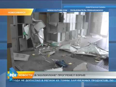 Сюжет от 05.08.2015 взрыв в Колорлоне