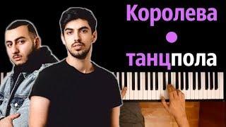 Джаро & Ханза – Королева танцпола ● караоке | PIANO_KARAOKE ● ᴴᴰ + НОТЫ & MIDI