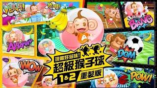 《現嚐好滋味!超級猴子球 1&2 重製版》共有 300 多個關卡跟朋友一起玩到手軟!