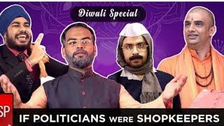 TSP's If Politicians Were Shopkeepers    Diwali Special | 2017 Delhi Diwali Comedy