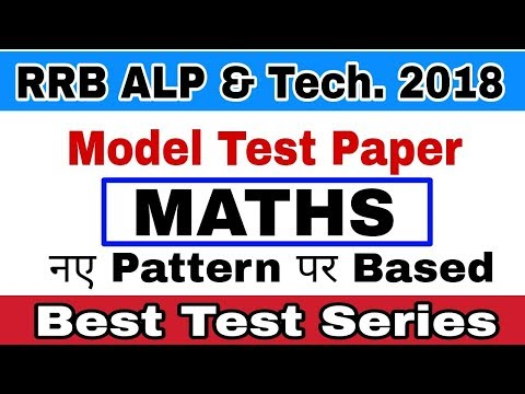 complete Maths with tricks||RRB ALP and tech 2018||previous year questions||Model test paper 1