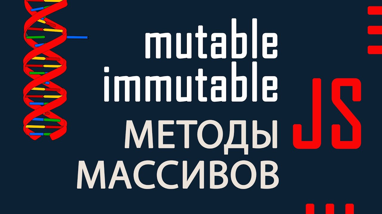 Мутабельные и иммутабельные методы объектов JavaScript