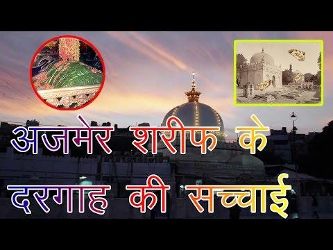 अजमेर शरीफ दरगाह का Rahasya   Ajmer Sharif Dargah ka Rahasya   Shocking Truth