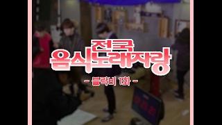 [전국음식노래자랑] 블락비 - 닭볶음탕송 편
