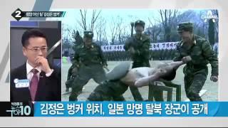 탈북 장군, 北 '김정은 지하벙커' 위치 공개_채널A_뉴스TOP10