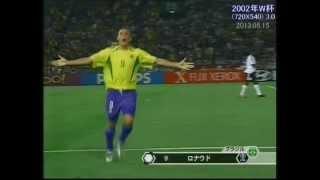 「ドイツ × ブラジル」2002年W杯決勝戦 ハイライト