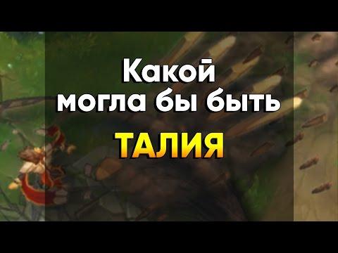 видео: [lol] Какой могла бы быть Талия?