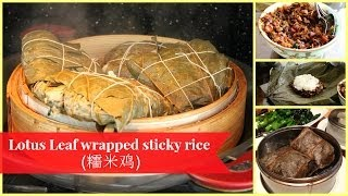 how to make sticky rice wrapped in lotus leaves