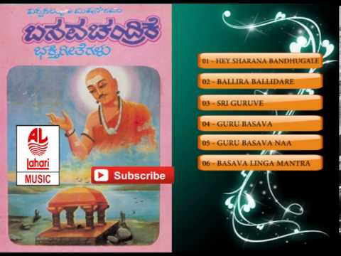 Kannada Devotional Songs   Basava Chandrike   Kannada Bhakti Songs