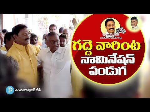 TDP Vijayawada East MLA Candidate Gadde Rammohan Nomination Hungama At Residence