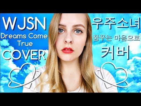 WJSN - Dreams Come True (COVER) 우주소녀 꿈꾸는 마음으로 커버