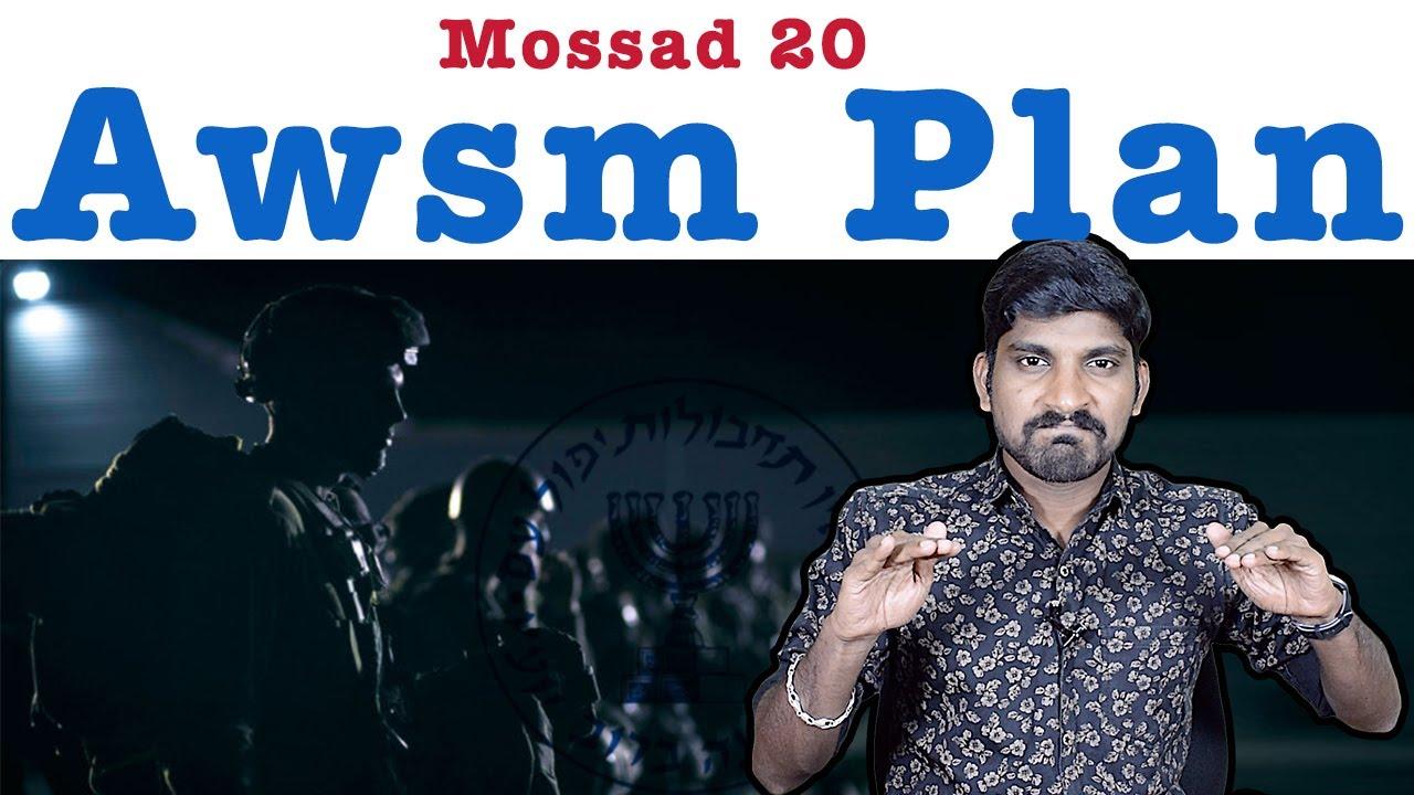 Very Big Plan | Mossad Part 20 | 11 மாதங்கள் காத்திருந்த மொசாட் | Tamil Pokkisham | Vicky | TP