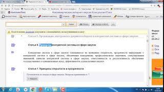 Статья 6 конспект