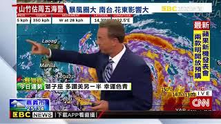 最新》CNN關注強颱山竹 強度相當於大西洋5級颶風