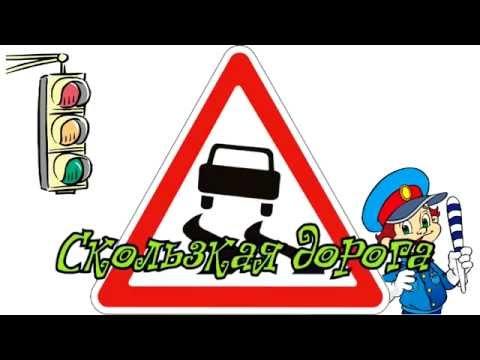Дорожные знаки для детей! Предупреждающие знаки! Развивающее видео