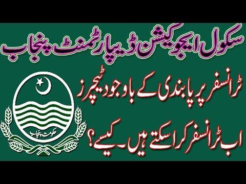 Transfer Cases Punjab School Teachers under Transfer Policy 2013