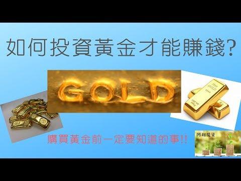 如何投資黃金才能賺錢?!
